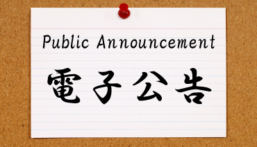 Public_Announcement
